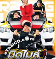 Racing Love [ VCD ]