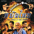 The Legend of Thai Fighter [ VCD ]