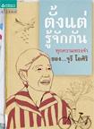 Book : Tung Tae Ru Jak Gun