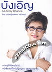 Book : A Life by Chance