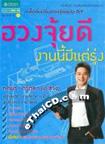 Book : Huang Jui Dee Ngarn Nee Mee Tae Rung