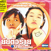 My Sassy Girl [ VCD ]