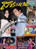 Saranae Dara : Vol. 22 [February 2012]