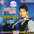 Karaoke VCD : Chalermpol Malakum - Poo Ying Khon Raek