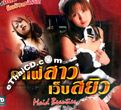 Maid Beauties [ VCD ]