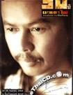 Concert DVDs : Pongthep Kradonchamnarn - 30th Year Nok Kao Fai