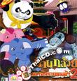 Khan Kluay : Arnajak Panda 2 [ VCD ]