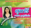 Karaoke VCDs : Sunaree Rachaseema - Ruam Hit Loog Thung Don Jai