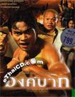 Ong-Bak 1 [ Blu-ray ]