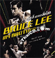 Bruce Lee My Brother [ VCD ]