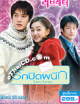 Korean series : Love Letter [ DVD ]