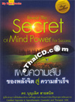 Book : Reveal The Secret Of Mind Power For Success