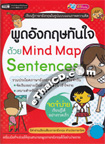 Book : Mind Map Sentences