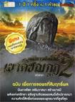 Book : Apiniharn Suksit Kao Kitchagood 2 + Paan Tee Sawang Bun Kao Kitchagood