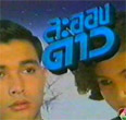 Thai TV serie : La-ong Dao (1991) [ DVD ]