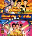 VCDs : Hong Num Kun + Lum Sing - Vol.1