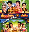 VCDs : Hong Num Kun + Lum Sing - Vol.2