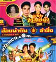 VCDs : Hong Num Kun + Lum Sing - Vol.3