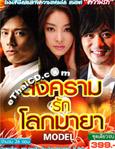 Korean series : Models [ DVD ]