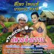 Sriprai Thaitae & YaiKuang Duangdee : Nitarn Ing Thum