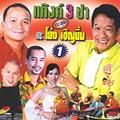 Comedy : Talok - Mum JokMok & Gang 3 cha