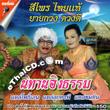 Karaoke VCD : Sriprai Thaitae & YaiKuang Duangdee - See Kasat Dern Dong