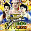 Morlum concert : Rabieb Watasilp - Darb Gaew Thong
