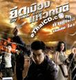 City Under Siege [ VCD ]
