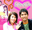 Thai TV serie : Jai Soo Moong Soo Fhun [ DVD ]