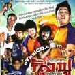 Bang-Pa-Kork Kung Fu [ VCD ]