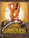 The Mountain of Cannibals [ DVD ]
