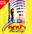 Look Bah Tiew La Sood [ VCD ]
