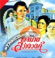 Pojjamarn Sawangwong [ VCD ]