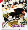 Kru Wai Jai rai [ VCD ]