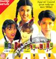 Kra-Pong Barn Kah Sun [ VCD ]