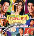 Bang Kon Care Care Bang Kon [ VCD ]