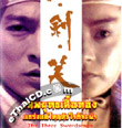 The Three Swordsmen [ VCD ]