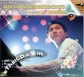 Karaoke VCD : Uthen Prommin - Yard Petch