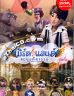 Bird Land - Vol.8 [ DVD ]