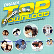 Grammy : Drama Top Download