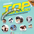 Karaoke VCD : Grammy - Drama Top Download