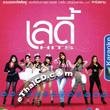Karaoke VCD : R-Siam - Lady Hits