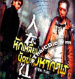 A Mob Story [ VCD ]