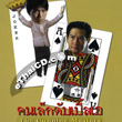 The Tricky Master [ VCD ]