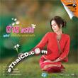 Karaoke VCD : Tai Orathai : Plai Koy Kong Kwam Hug