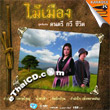 Karaoke VCD : Mhai Muang - Dontree Kawee Chewit