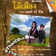 Karaoke DVD : Mhai Muang - Dontree Kawee Chewit