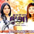 MP3 : Sunaree Rachsrima & Songsaeng Kumpaengpetch - Koo Eak