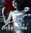 Ghost Mother [ VCD ]