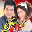 Thai TV serie : Tom Yum Lum Sing  [ DVD ]